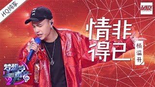 [ 纯享版 ]  杨溢升《情非得已》 《梦想的声音2》EP.8 20171222 /浙江卫视官方HD/