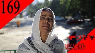Mogachoch EBS Latest Series Drama - S07E169 - Part 169