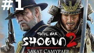 Прохождение игры сегун 2 тотал вар закат самураев с хорусом