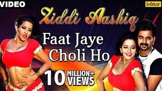 मोनालिसा का सबसे हॉट गाना 2017 - Faat Jaye Choli Ho | Ziddi Aashiq | Pawan Singh | Hot Bhojpuri song