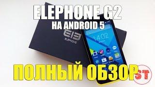 Elephone G2 Полный обзор. Маленький смартфон с мощным сердцем.