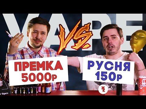 ДОРОГО ДЕШЕВО Русская жидкость  против Премиальной Американской