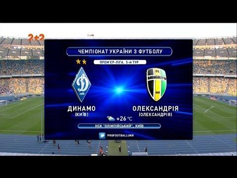 Матч ЧУ 2018/2019 – Динамо - Александрия - 1:0