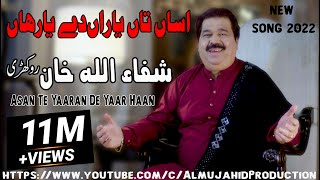 Download Asan Te Yaaran De Yaar Haan Best Saraiki Song  Singer ShafaUllah Rokhri 2017 3Gp Mp4