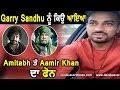Garry Sandhu ਨੂੰ ਆਇਆ Aamir Khan ਤੇ Amitabh Bachchan ਦਾ Phone | Dainik Savera