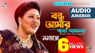 Download Momtaz - Bondhu Amar Paner Dokandar 3Gp Mp4