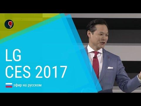 Презентация LG на выставке CES 2017 (прямой эфир на русском, 18:30 МСК)
