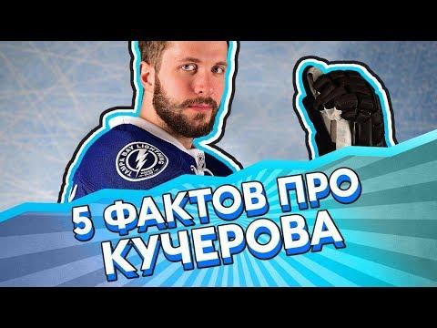 Никита КУЧЕРОВ - кто ТАЩИТ ТАМПА-БЭЙ ЛАЙТНИНГ?