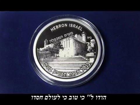 Shalom Coins