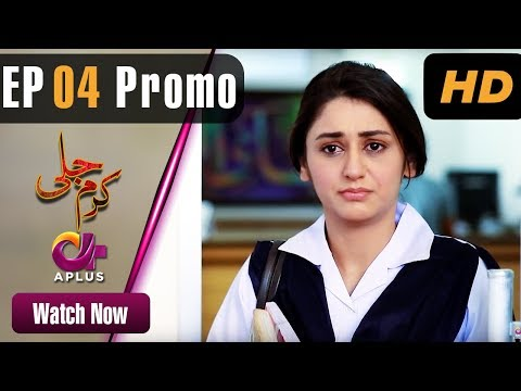 Karam Jali - Episode 4 Promo | Aplus Dramas | Daniya, Humayun Ashraf | Pakistani Drama thumbnail