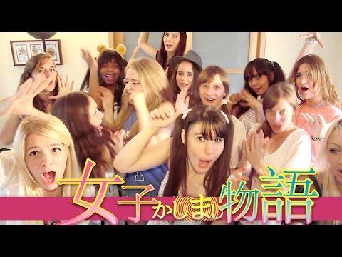 【日本語】フランスの可愛い大学生達が歌う「女子かしまし物語」がめちゃくちゃ可愛い