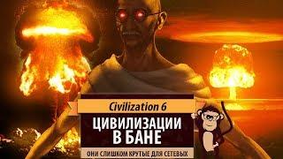 Какие цивилизации стоит банить в сетевых играх Sid Meier's Civilization VI
