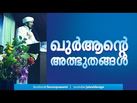 New Malayalam Islamic Speech video