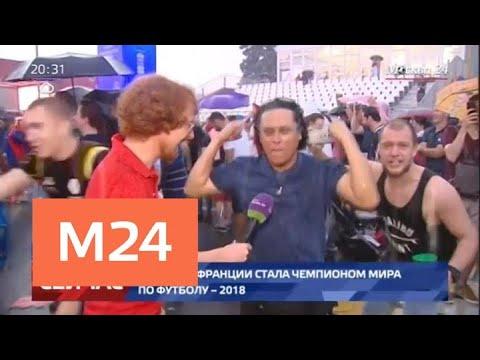 Награждение победителей ЧМ прошло под дождем - Москва 24