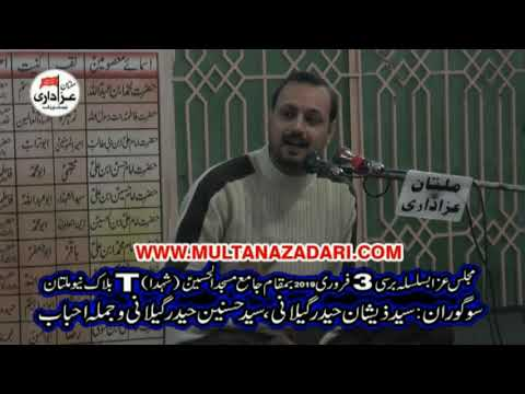 Manqabatkhawan Kashif Raza Zaidi I  Majlis 3 Feb 2019 I Masjid Al Hussain a.s T Block New Multan