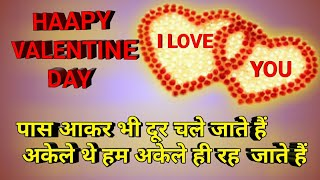 Valentine Day special | sad shayari image | love status for valentine s day