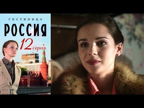Гостиница Россия - Серия 12/ 2016 / Сериал / HD 1080p