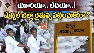 Medchal District Farmers Struggles for Urea Shortage | Telangana | Monsoon