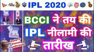 IPL 2020 - Date ,Time  & Venue Confirmed For IPL Auction | MY Cricket Production
