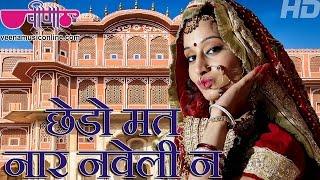 Rajasthani Fagan Songs 2018 |