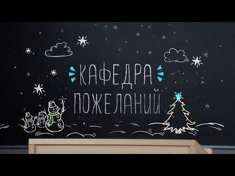Поздравление с Новым годом-2017. Кафедра пожеланий