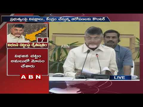 CM Chandrababu Holds Press meet at Amaravathi, Releases first white Paper | Part 1| ABN Telugu