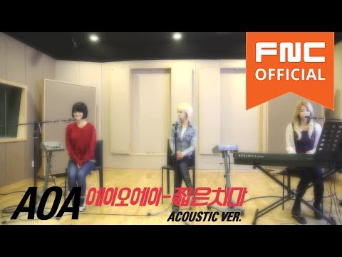 AOA - 짧은 치마(Miniskirt) 어쿠스틱버전 (Acoustic ver.)