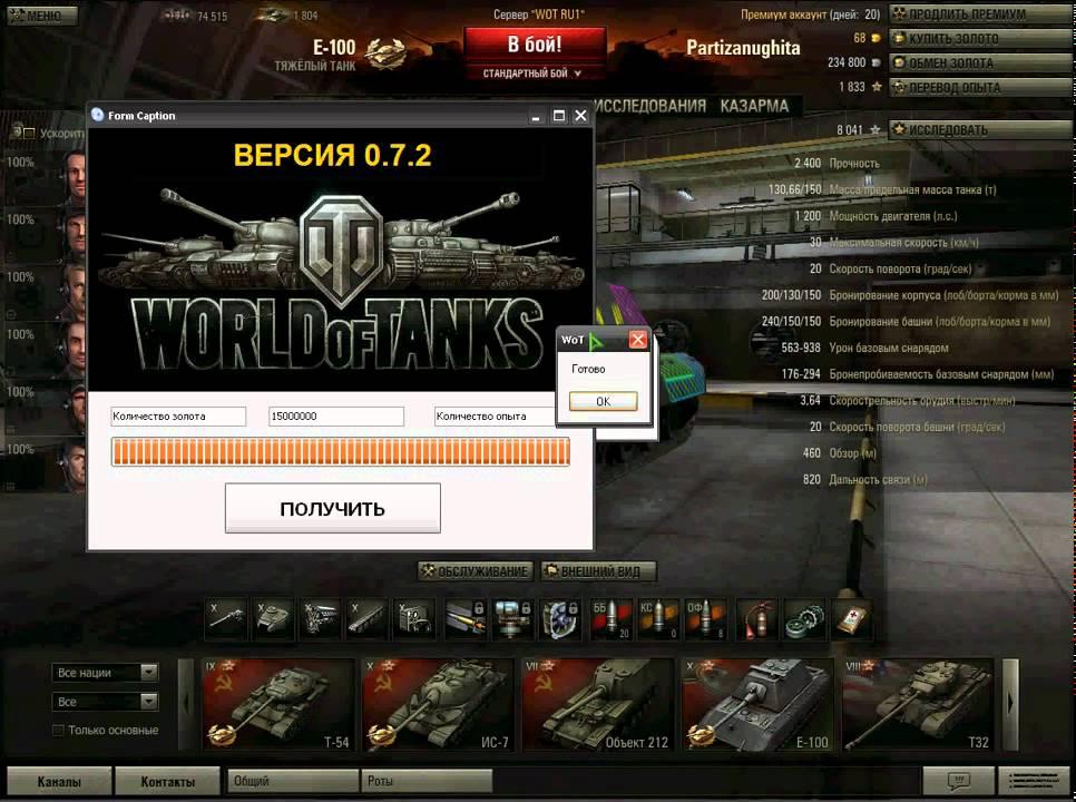 Смотреть онлайн Чит world of tanks 0.7.3 взлом на кредиты,золото,опыт wot..