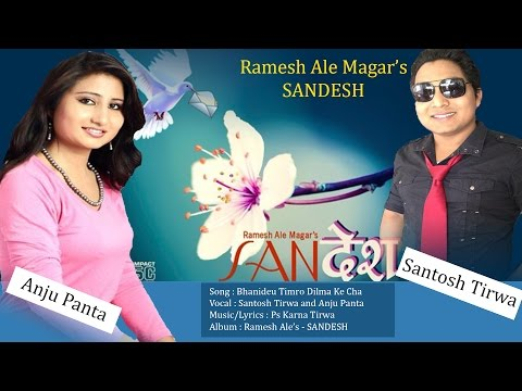Bhanideu Timro - Anju Panta & Santosh Tirwa | Nepali Christian Song Hd | Album Sandesh video