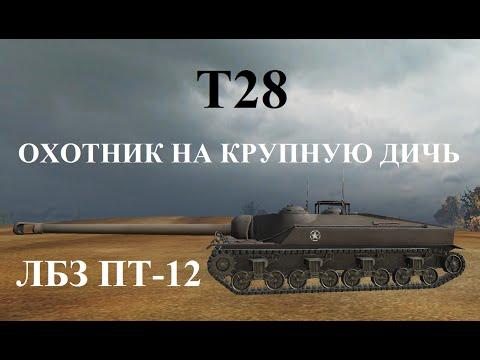 Как сделать пт-12