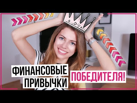 ФИНАНСОВАЯ ГРАМОТНОСТЬ и ЛИЧНЫЕ ФИНАНСЫ!