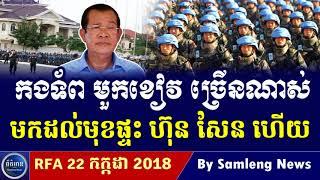 កងទ័ពច្រើនណាស់ ត្រៀមប្រយុទ្ធហើយ បងបង្អូន, Cambodia Hot News, Khmer News
