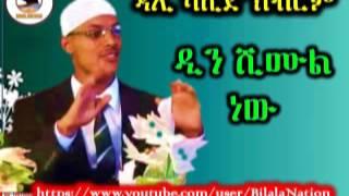 ዲን ሺሙል ነው በ ዳዒ ካሊድ ክብሮም Dai Kalid Kibrom ( Amharic )