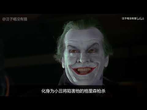 【子喵】蝙蝠俠的死對頭小醜是如何誕生的?1989年上映的《蝙蝠俠》告訴你答案!