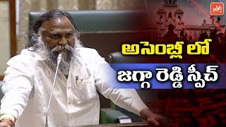 Jagga Reddy Speech In Telangana Assembly | CM KCR Speech | KTR | TRS | Congress