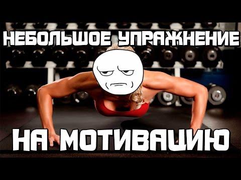 Небольшое упражнение на мотивацию. Как достигать поставленных целей.