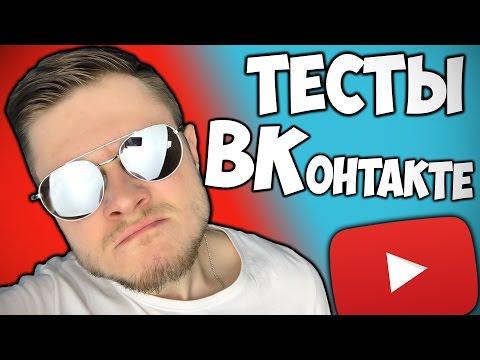 КТО ТЫ ИЗ ЮТУБЕРОВ? -||- ТЕСТЫ ВКонтакте