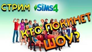 [Стрим] The Sims 4 - Кто покинет шоу? / Шоу