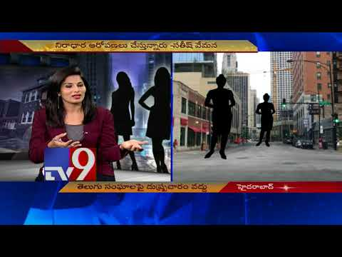 America Sex Racket : Telugu Associations cooperate with probe - TV9