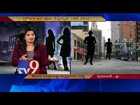 America Sex Racket : Telugu Associations cooperate with probe - TV9
