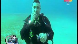 #الملعب |  تجربة الغطاس ولاء حافظ لدخول موسوعة جينيس بالبقاء 72 ساعة متواصلة تحت سطح الماء