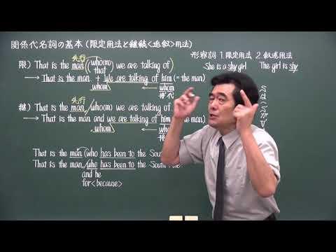 関係詞(特別講義)