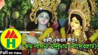 Barodi Ek Nam Kirton - Joy Pagol Shomproday (Bagerhat)