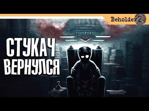 СИМУЛЯТОР СТУКАЧА ► Beholder 2 ОБНОВЛЕНИЕ BETA ► Прохождение на русском - Часть 1