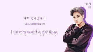 Kai (카이) - I See You Lyrics (Han/Rom/Eng)