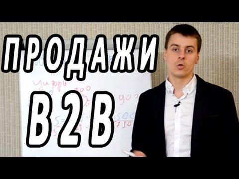 Продажи B2B.  2 эффективных метода B2B продаж . Тренинг по продажам Максима Курбана