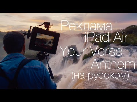 Реклама iPad Air – Your Verse Anthem на русском