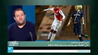 الدوري الفرنسي لكرة القدم : ثلاثي الطليعة يفرّط بالنقاط