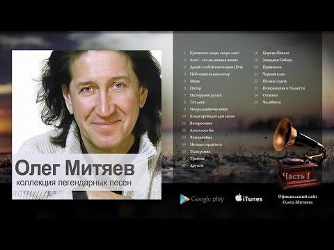 Митяев Олег - Песня