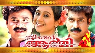 Three Kings - Malayalam Full Movie - Three Men Army - Dileep Comedy Malayalam Full Movie [HD]